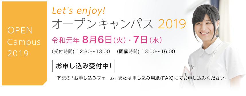 滋賀県済生会看護専門学校 オープンキャンパス2018 8月7日(火)、8日(水)開催